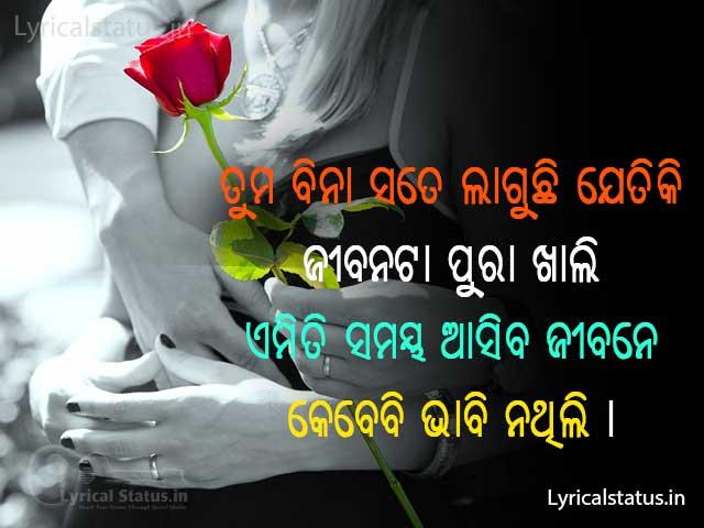 Shayari Odia Love Image Status