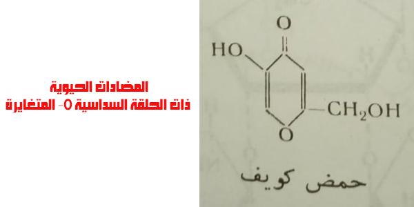 المضادات الحيوية ذات الحلقة السداسية O- المتغايرة