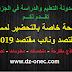 صفحة التحضير لمسابقة مقتصد ونائب مقتصد 2019