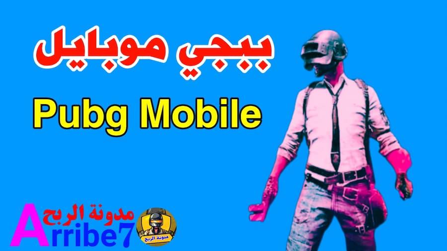 طريقة التعديل على لعبة ببجي موبيل Pubg mobile  للأندرويد