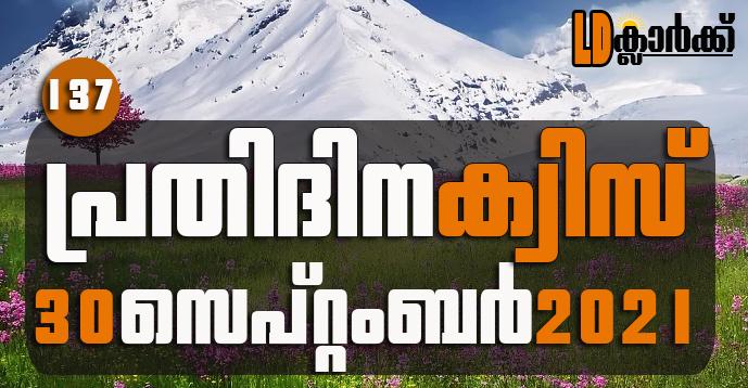 Kerala PSC | 30 Sep 2021 | Online LD Clerk Exam Preparation - Quiz-137