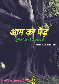 आम का पेड़ या वृक्ष, बच्चे और मनुष्य की प्रेरणादायक कहानी । खुशियाँ बांटने से बढती हैं पर कहानी   sharing happiness makes it grow best story with moral in hindi