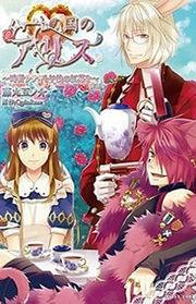 Heart no Kuni no Alice ~Tokei Usagi to Gogo no Koucha wo~