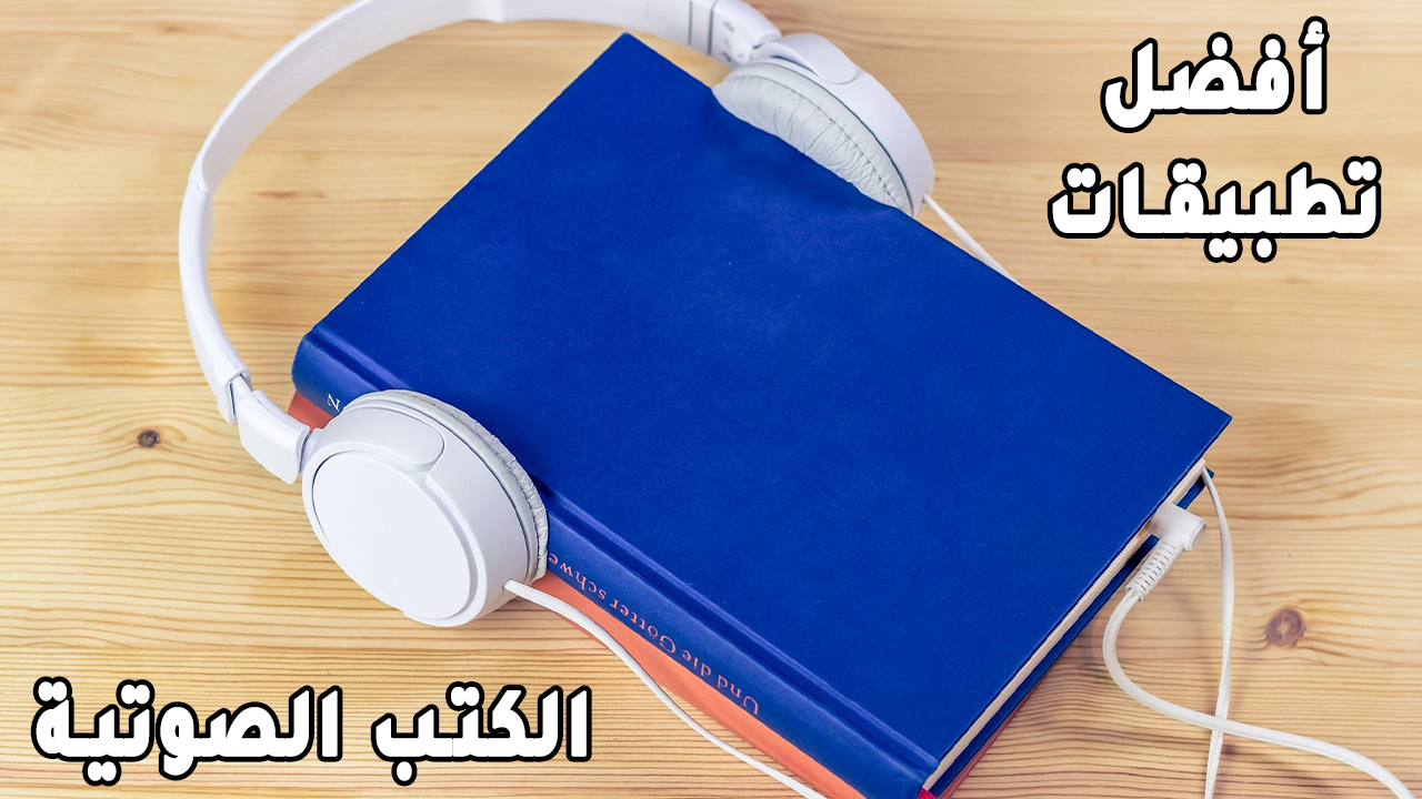 أفضل تطبيقات الكتب الصوتية