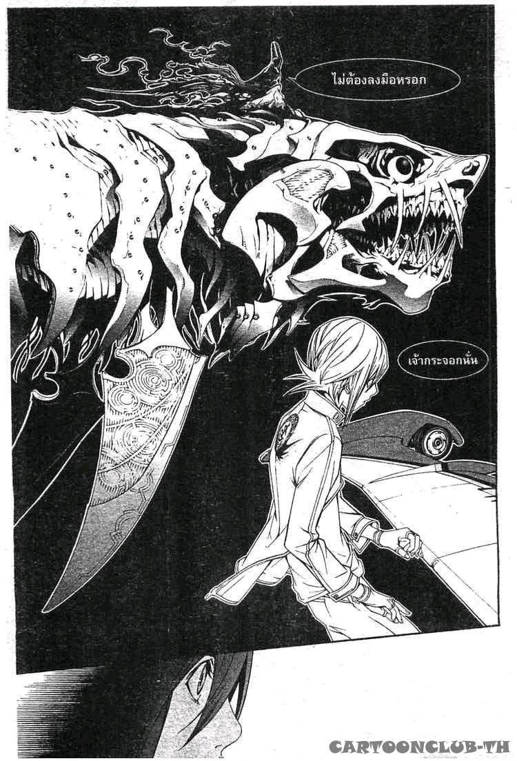 Air Gear - หน้า 92
