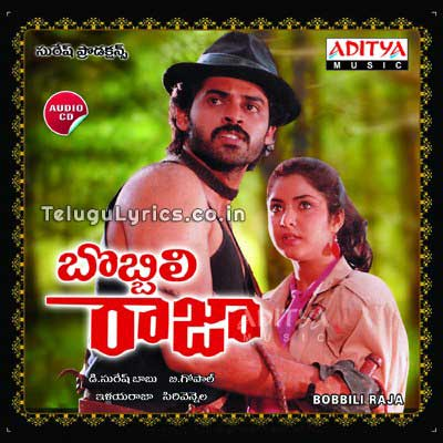 Kanya Kumari Song Lyrics Poster From Bobbili Raja (1990) Image, Posters, Pictures, Pics, Photos, Cd Covers