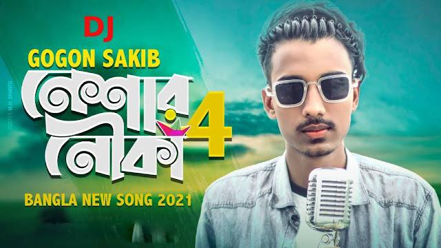 Neshar Nouka 4 mp3 Song  Neshar Nouka 4 Song Lyrics Bengali    Gogon sakib all song 2021  