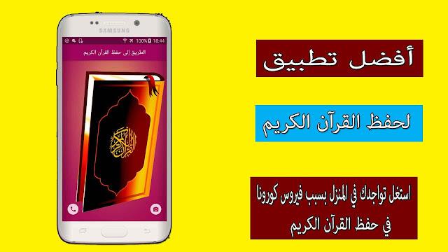 أفضل تطبيق لحفظ القرآن الكريم/تطبيق يستحق التحميل