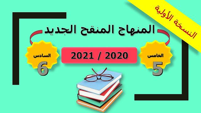 نسخة أولية لمشروع المنهاج المنقح للمستويين الخامس والسادس ابتدائي 2020/2021