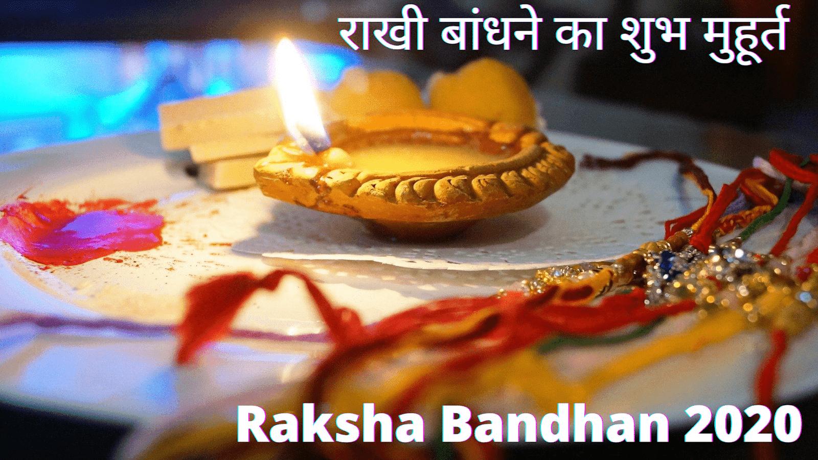 Raksha Bandhan 2020 : जानें राखी बांधने का शुभ मुहूर्त और सही तरीका