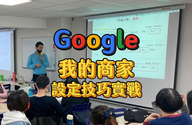 Google 我的商家工作坊-設定技巧與實戰技能養成