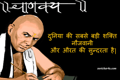 Chankya Hindi Quotes for you