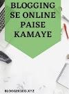 घर बैठे ब्लॉगिंग से ऑनलाइन पैसे कैसे कमाए | ब्लॉगिंग हिंदी जानकारी 2021