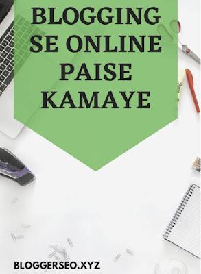 Blogging-se-Online-Paise-kaise-kamaye