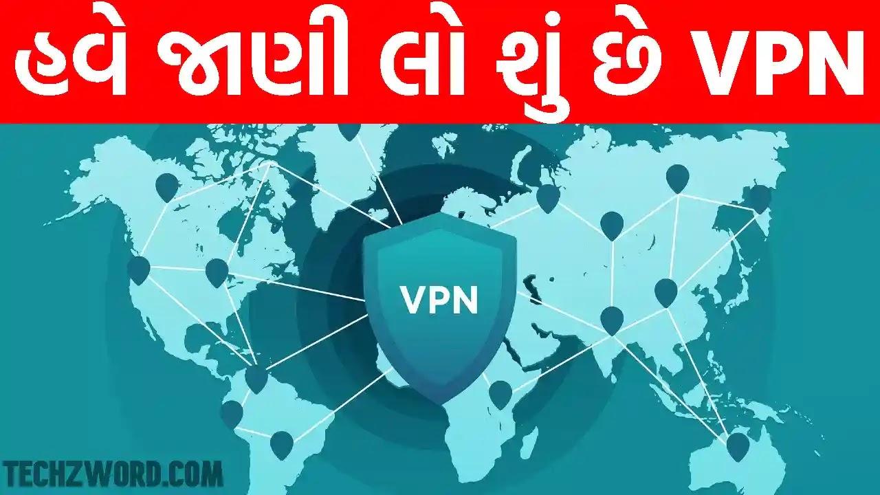 Virtual Private Network Information in Gujarati
