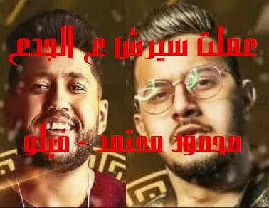 كلمات اغنيه عملت سيرش على الجدع محمود معتمد فيلو