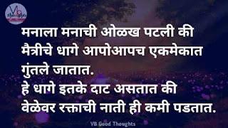 सुंदर-विचार-मराठी-Good-Thoughts-In-Marathi-On-Life-marathi-Suvichar-vb-good-thoughts-मनाचे-धागे