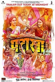 Pataakha 2018 Hindi HD Quality Full Movie Watch Online Free