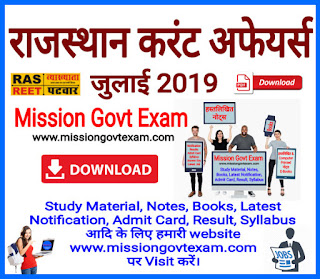 Rajasthan Current Affairs July 2019, current Affairs July 2019
