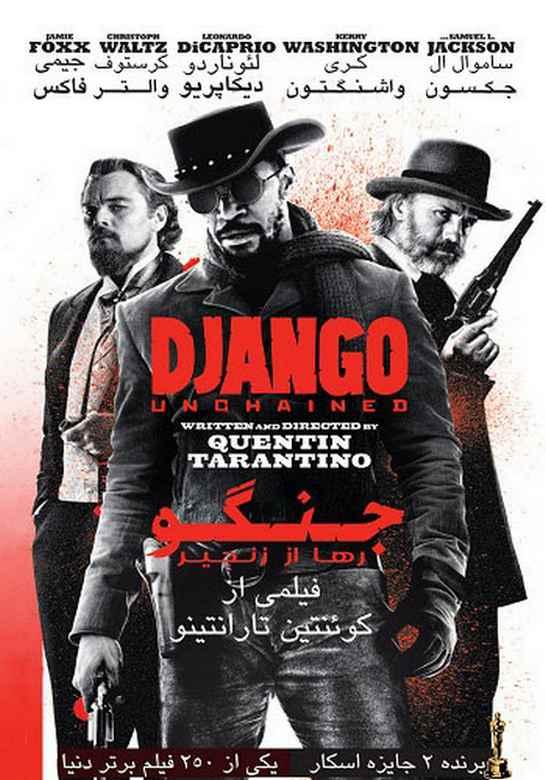 فیلم دوبله : جنگوی آزاد شده (2012) Django Unchained