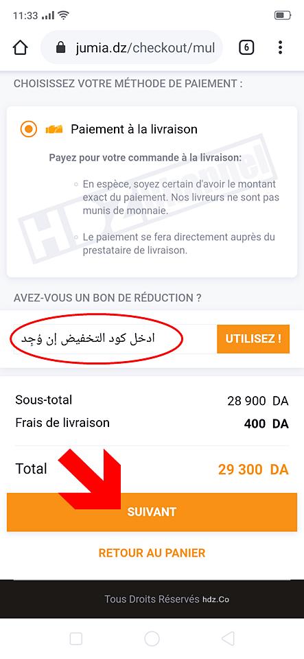 كيفية الشراء من موقع جوميا الجزائر