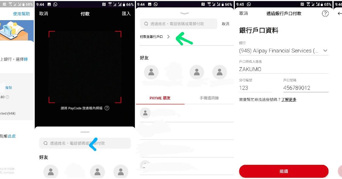 [教學] PayMe轉賬至支付寶AlipayHK - Zakumo 抵買精選