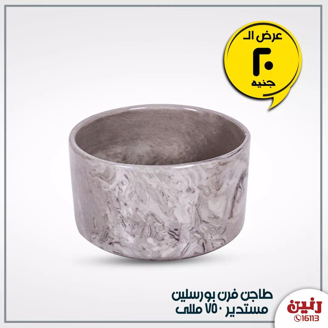 عروض رنين اليوم مهرجان ال 20 جنيه الجمعه والسبت 7 و 8 أغسطس 2020