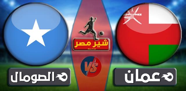 شاهد الان بث مباشر مباراة عمان والصومال