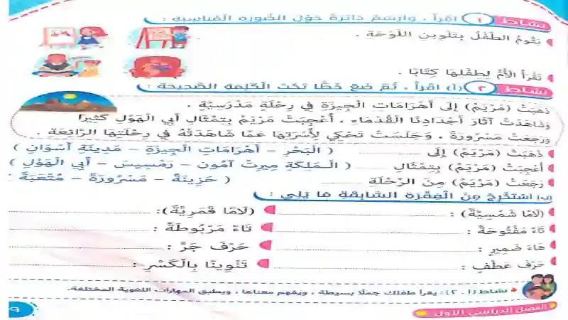 كتاب قطر الندى كاملا فى اللغة العربية منهج تواصل للصف الثالث الابتدائى الترم الاول 2021