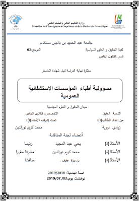 مذكرة ماستر: مسؤولية أطباء المؤسسات الاستشفائية العمومية PDF