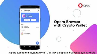 Opera добавила поддержку BTC и TRX в версию браузера для Android