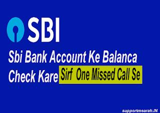 sbi bank balance check kaise kare
