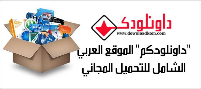 """""""داونلودكم"""" الموقع العربي الشامل للتحميل المجاني"""