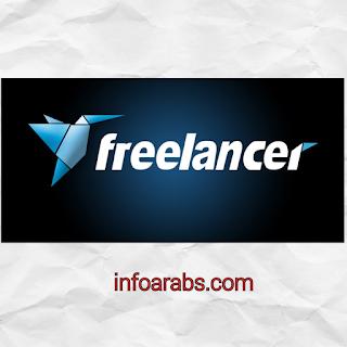 كيف تعمل فري لانسر freelancer شرح مجالات العمل الحر