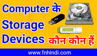 Storage Devices of Computer in Hindi