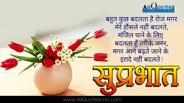 Hindi-good-morning-quotes-wshes-Life-Inspirational-Thoughts-Sayings-greetings-wallpapers-pictures-images