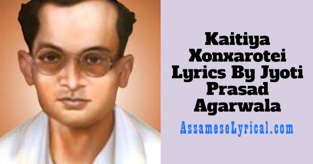 Kaitiya Xonxarotei Lyrics