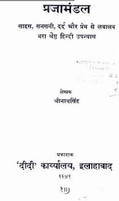 prajamandal-shrinath-singh-प्रजामंडल-श्रीनाथ-सिंह