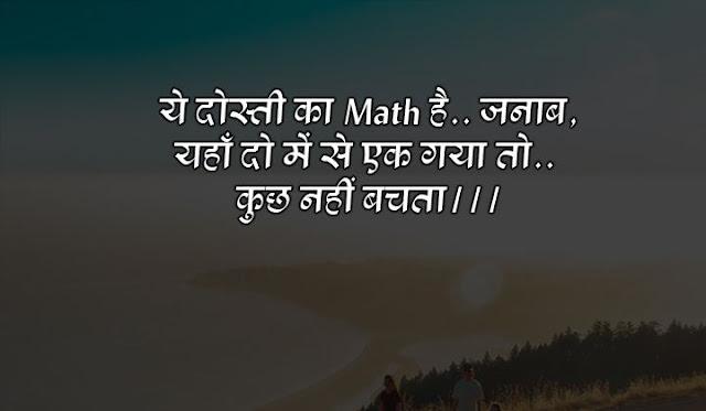 true friendship status in hindi