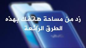 زيادة مساحة تخزين هواتف اندرويد والتخلص من رسالة مساحة التخزين على وشك الامتلاء
