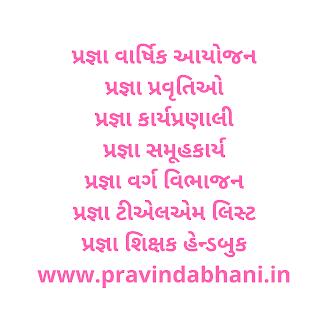 Download Pragna Material, Pragna Ayojan, Pragna Varshik ayojan Maths and Gujarati, Test Papers and Activities, Vanchan Ganan, Lekhan Material