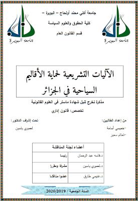 مذكرة ماستر: الآليات التشريعية لحماية الأقاليم السياحية في الجزائر PDF