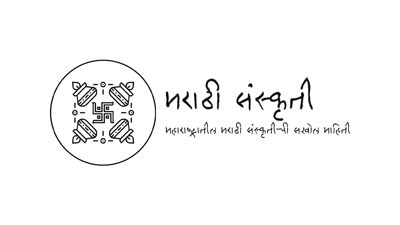 मराठी संस्कृती | Marathi Culture | Maharashtra Culture