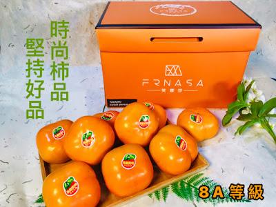 芙娜莎時尚柿品