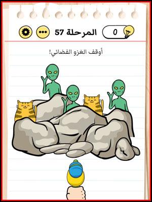 حل Brain Test المستوى 57