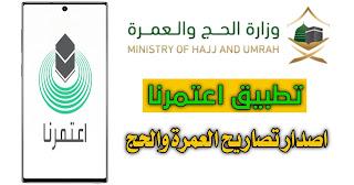 تحميل تطبيق اعتمرنا لاصدار تصاريح العمرة والحج للمسلمين للاندرويد والايفون اخر اصدار