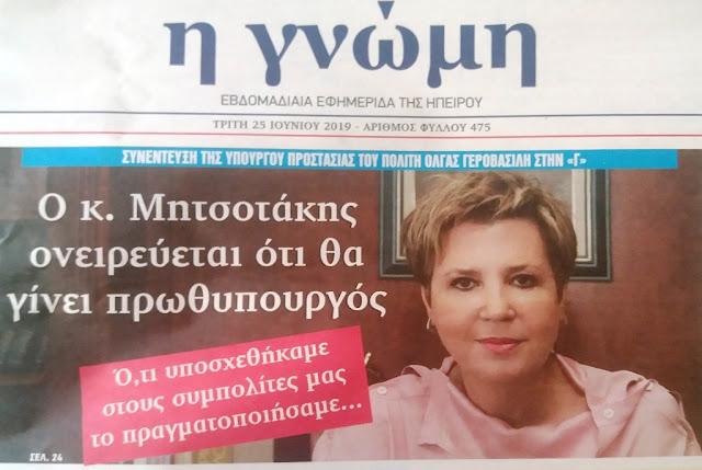 Όλγα Γεροβασίλη: Ό,τι υποσχεθήκαμε στους συμπολίτες μας το πραγματοποιήσαμε