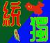 論台灣的統獨問題