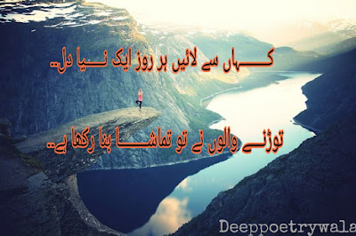 Sad Poetry | Urdu Poetry | Sad Quotes | 2 Lines Poetry