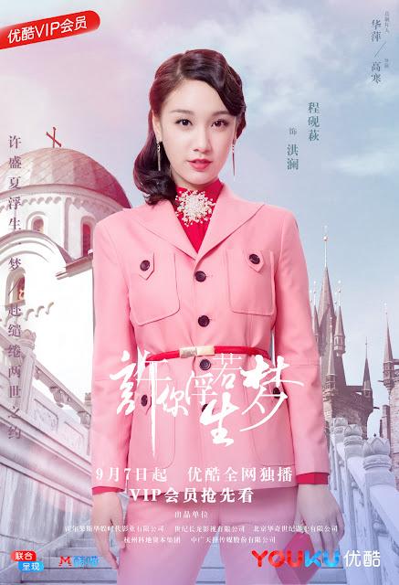 Granting You a Dreamlike Life Eva Cheng